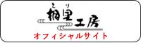 桐里工房オフィシャルサイト